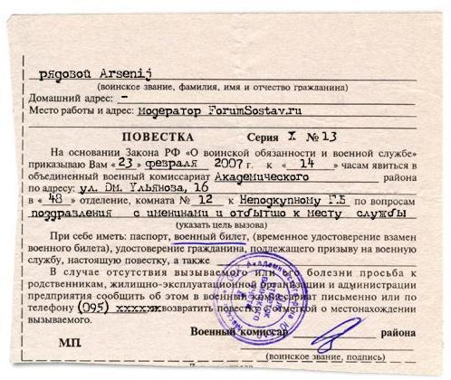 Бланк Повестки В Военкомат С Печатью.Doc